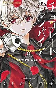 チョコレート・ヴァンパイア(11) (フラワーコミックス)