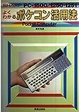 よくわかるポケコン活用法―Sharp PC‐1500/1250‐1251