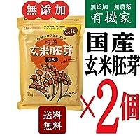 無添加 玄米 胚芽 粉末 400g×2個★ 送料無料 ネコポス便 ★ 玄米胚芽は、 食物繊維 ・ 鉄 ・ 亜鉛 ・ ビタミンB₁ ・ ビタミンB₆・ ビタミンE がたっぷり。そのままおいしい、自然な甘みと香ばしさが特長です。国内産原料100%。
