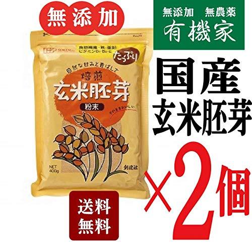 無添加 玄米 胚芽 粉末 400g×2個★ 送料無料 ネコポス便 ★ 玄米胚芽は、 食物繊維 ・ 鉄 ・ 亜鉛 ・ ビタミンB? ・ ビタミンB?・ ビタミンE がたっぷり。そのままおいしい、自然な甘みと香ばしさが特長です。国内産原料100%。