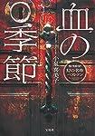 血の季節 (宝島社文庫)