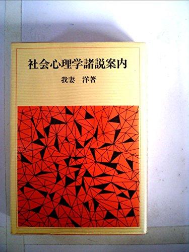 社会心理学諸説案内 (1981年)