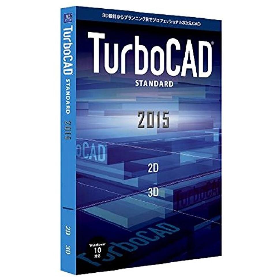 フェロー諸島無線シェーバーTurboCAD v2015 Standard アカデミック 日本語版
