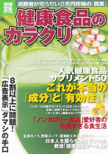 健康食品のカラクリ (別冊宝島) (別冊宝島 1829 ノンフィクション)