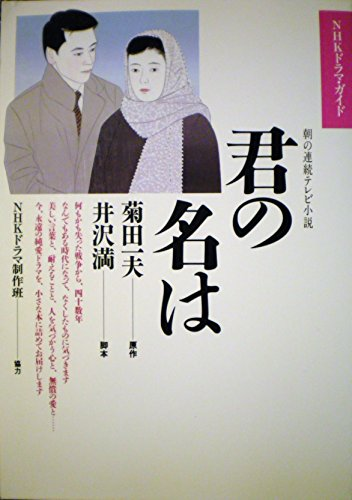 君の名は(朝の連続テレビ小説)  NHKドラマ・ガイド