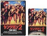 【Amazon.co.jp限定】ヤングガン 2(オリジナル:ポストカード付き) [DVD]
