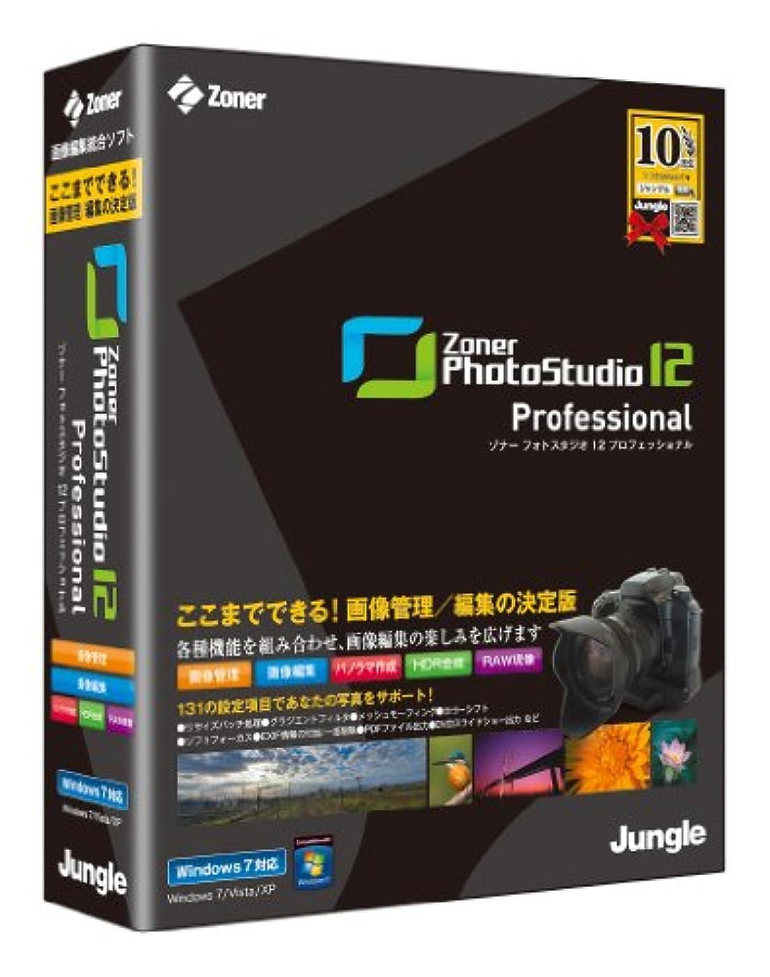 アカデミック論理的に名目上のZonerPhotoStudio12 Professional