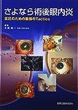 さよなら術後眼内炎―征圧のための最強のTactics