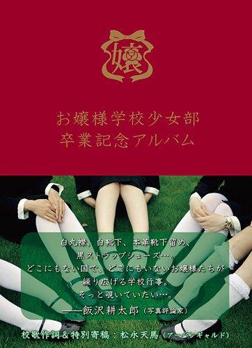 お嬢様学校少女部 卒業記念アルバム (TH ART Series)の詳細を見る