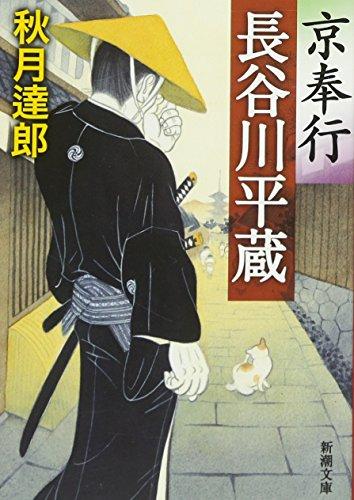 京奉行 長谷川平蔵 (新潮文庫)