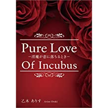 Pure Love Of Incubus: -淫魔が恋に落ちるとき- (Gleen leaves)