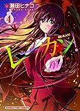 レーカン! 4巻(まんがタイムコミックス)