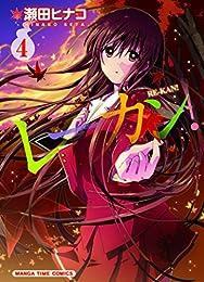 レーカン! 4巻 (まんがタイムコミックス)