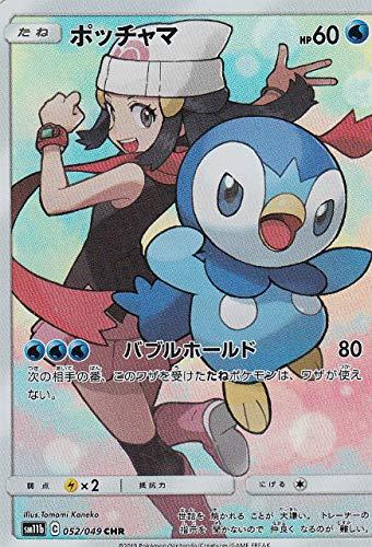 ポケモンカードゲーム SM11b 052/049 ポッチャマ 水 (CHR キャラクターレア) 強化拡張パック ドリームリーグ