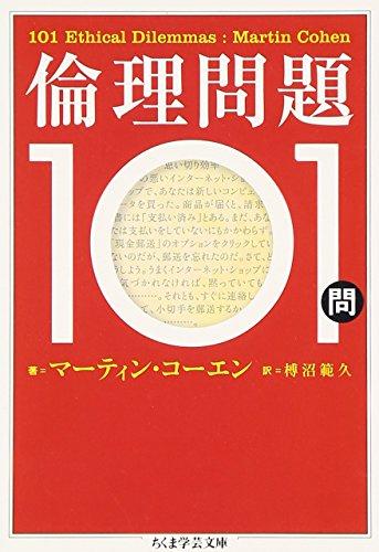 倫理問題101問 (ちくま学芸文庫)の詳細を見る
