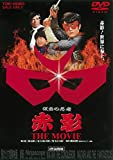 仮面の忍者 赤影 THE MOVIE[DVD]