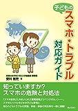 子どものスマホ・トラブル対応ガイド