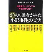 20人の識者がみた「小沢事件」の真実―捜査権力とメディアの共犯関係を問う!