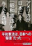 アメリカが日本に「昭和憲法」を与えた真相 (PHP文庫)
