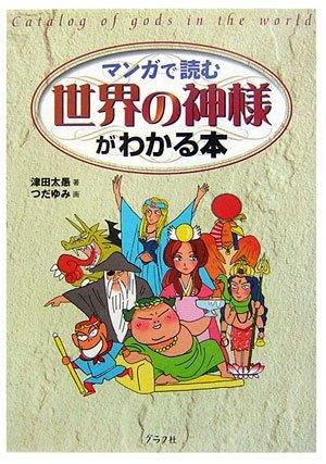 マンガで読む 世界の神様がわかる本の詳細を見る