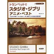 CD・パート譜付 トランペットでスタジオジブリ/アニメベスト