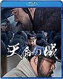 天命の城[Blu-ray/ブルーレイ]
