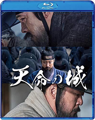 天命の城 [Blu-ray]