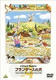 フランダースの犬 vol.4[DVD]