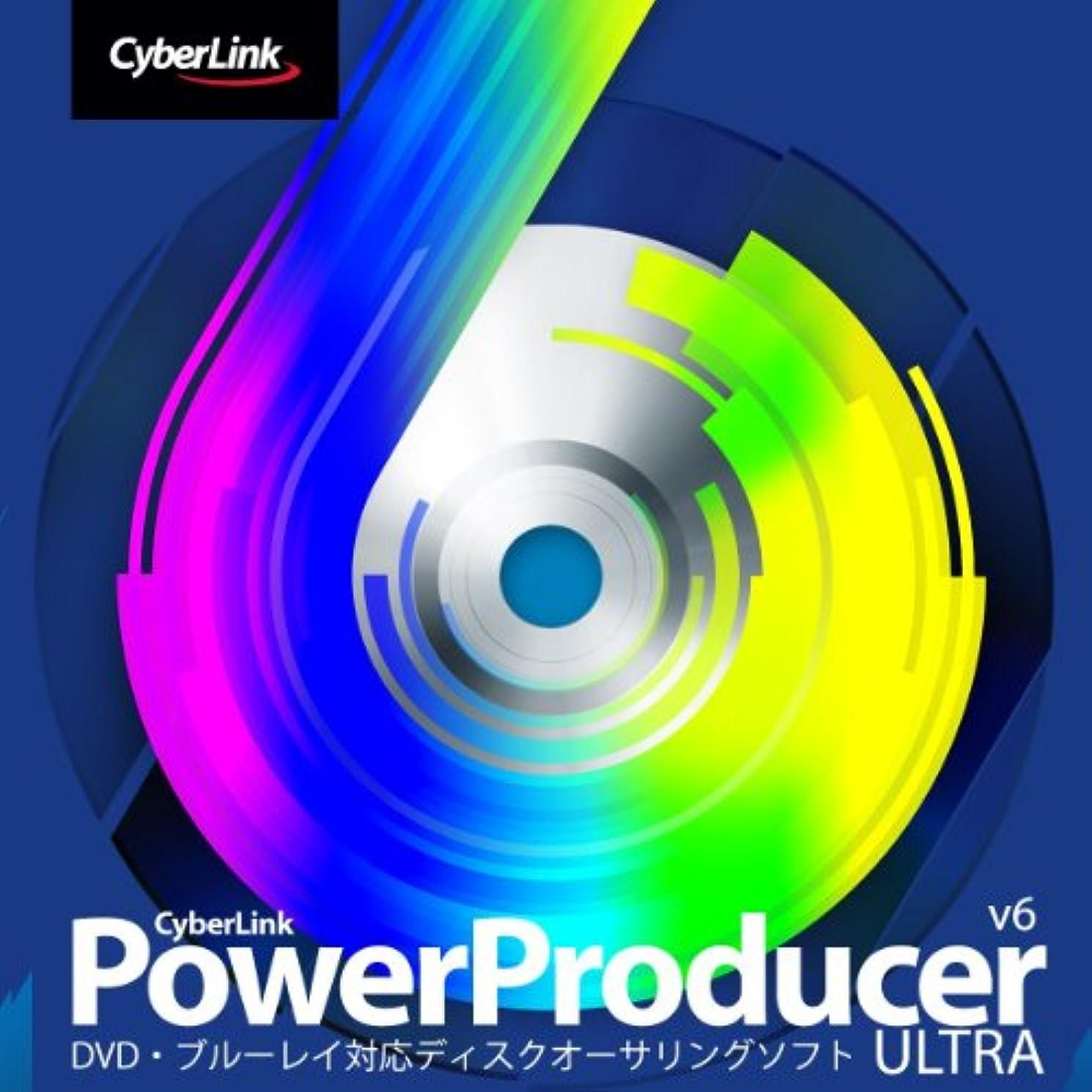 添加芽ビザPowerProducer 6 Ultra|ダウンロード版