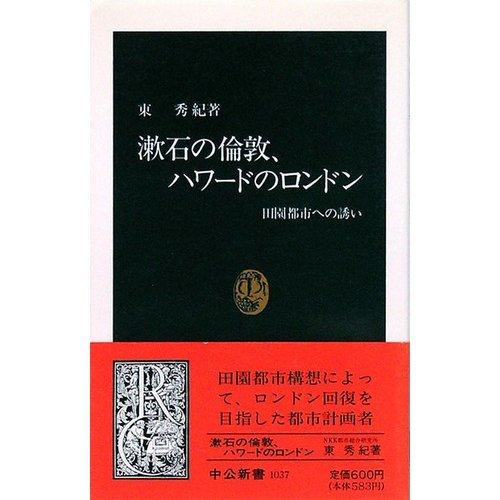 漱石の倫敦、ハワードのロンドン―田園都市への誘い (中公新書)の詳細を見る