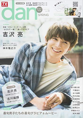 TVガイドdan[ダン]vol.18 (TOKYO NEWS MOOK 704号)