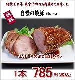 江戸っ子焼豚!手づくり 豚肩ロース焼豚ブロックチャーシュー/焼豚