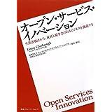 オープン・サービス・イノベーション 生活者視点から、成長と競争力のあるビジネスを創造する