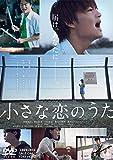 小さな恋のうた[DSTD-20259][DVD]