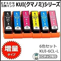 エプソン/EPSON 大容量 6色セット クマノミ(KUI)シリーズ 互換インク