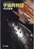 宇宙兵物語―外惑星野郎ども (ハヤカワ文庫JA)