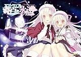 アストラエアの白き永遠(とわ) Finale -白き星の夢-