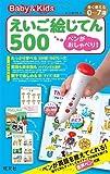 ペンがおしゃべり! ベビー&キッズえいご絵じてん500 ([教育玩具])