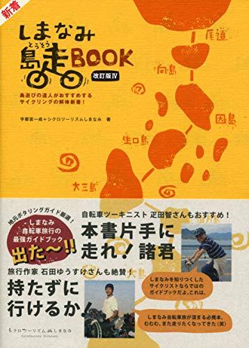 しまなみ島走BOOK <改訂版Ⅳ> しまなみ海道の達人がおすすめするサイクリングの解体新書![しまなみ海道] [ガイドブック]
