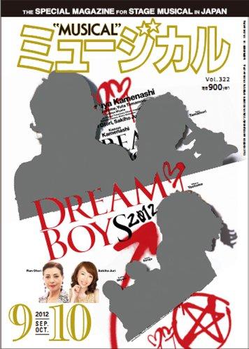 ミュージカル 2012年9月・10月号 [雑誌] / ミュージカル出版社 (刊)