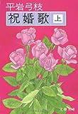 祝婚歌〈上〉 (文春文庫)