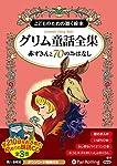 グリム童話全集 全3巻(中) 赤ずきんと70のおはなし (こどものための聴く絵本)