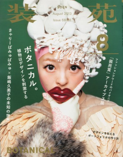 装苑 2013年 08月号 [雑誌]の詳細を見る