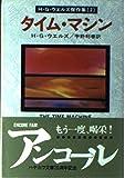 タイム・マシン (ハヤカワ文庫 SF 274)