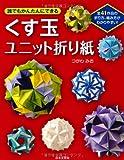 くす玉ユニット折り紙