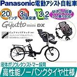 ノーパンクタイヤ仕様 電動アシスト自転車 ギュット・ミニ・DX 色:ピュアマットブラック 20インチ 内装3段変速 13.2Ah 幼児2人同乗基準適合 BAA適合 (BE-ENMD035)