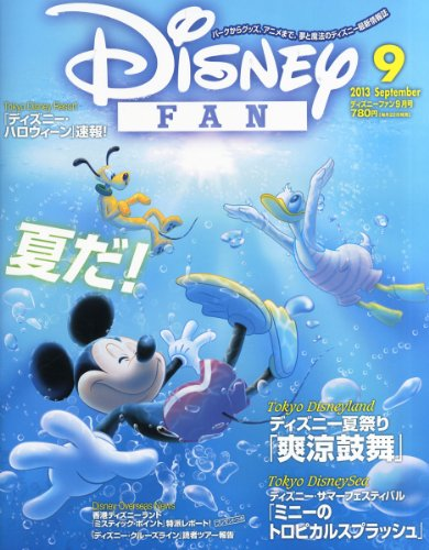 Disney FAN (ディズニーファン) 2013年 09月号 [雑誌]の詳細を見る