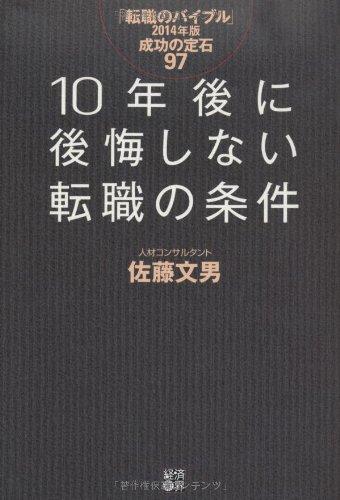 10年後に後悔しない転職の条件 「転職のバイブル」2014年版成功の定石97