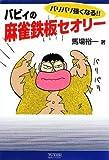 マイコミ麻雀BOOKS バリバリ強くなる!! バビィの麻雀鉄板セオリー
