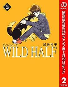 WILD HALF【期間限定無料】 2 (ジャンプコミックスDIGITAL)